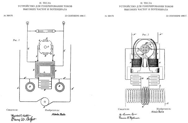из патента Николы Тесла.
