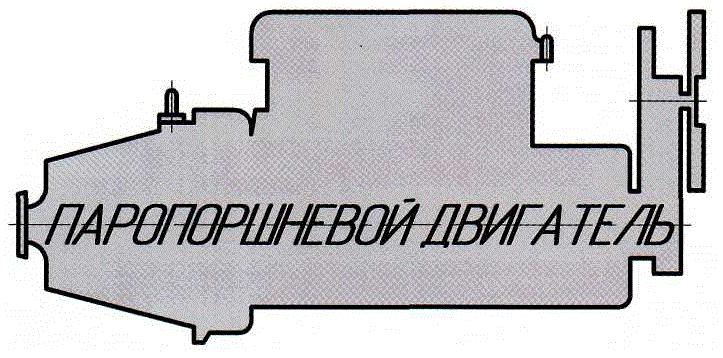 Паровой мотор 1936 г.